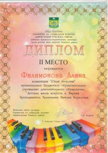 Диплом 2 место в раон муз-теорет олимпиаде