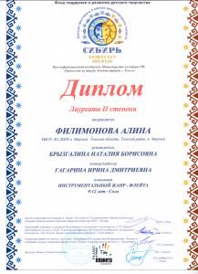 филимонова 2 м сибирь 2016