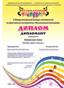 филимонова муз фейер 2017