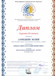 замецкис 3м сибирь 2016