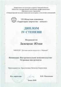 CCI17072019_0014