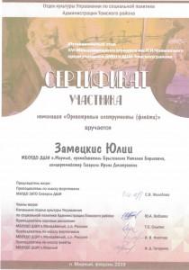 CCI17072019_0052
