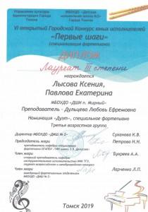 CCI17072019_0061
