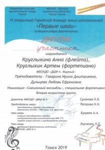 CCI17072019_0062