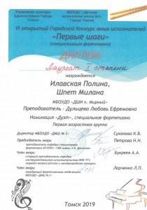 CCI17072019_0063